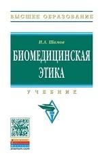 Биомедицинская этика: Учебник. Гриф МО РФ