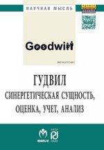 Гудвил: синергетическая сущность, оценка, учет, анализ: Монография