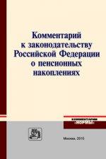 """Книга """" Комментарий к законодательству Российской Федерации о пенсионных накоплениях"""""""