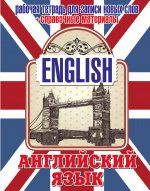 Английский язык Рабочая тетрадь (Тауэрский мост)