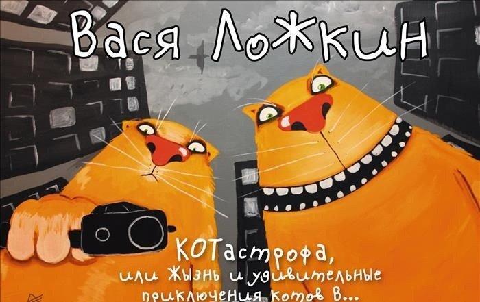 КОТастрофа, или Жызнь и удивительные приключения котов В...