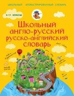 Школьный англо-русский. Русско-английский словарь. 5-11 класс
