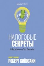 Налоговые секреты