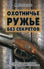 Охотничье ружье без секретов. Руководство