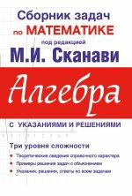 Алгебра Сб. задач по математике для пост (с реш)