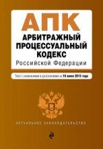 Арбитражный процессуальный кодекс Российской Федерации : текст с изм. и доп. на 10 июля 2015 г
