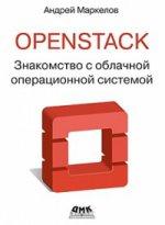 OpenStack. Практическое знакомство с облачной операционной системой