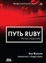Путь Ruby 3 издание