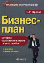 Бизнес-план:методика сости анализ тип.ошибок.11изд