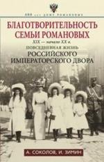 Благотворительность семьи Романовых. XIX- нач. XX