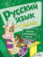 Занятия д/нач. школы. Русский язык 1кл