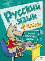 Занятия д/нач. школы. Русский язык 4кл