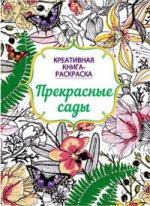 Книга-раскраска. Прекрасные сады 150x206