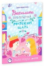 Василиса Премудрая и морской царь. Сказка-десятиминутка 150x225