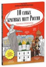 10 самых красивых мест России. Раскраска-путевод