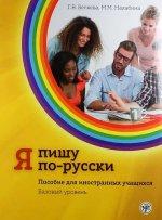 Я пишу по-русски. Пособие для иностранных учащихся. Базовый уровень А2