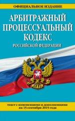 Арбитражный процессуальный кодекс Российской Федерации. Текст с изменениями и дополнениями на 15 сентября 2015 года