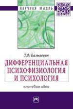 Дифференциальная психофизиология и психология: ключевые идеи