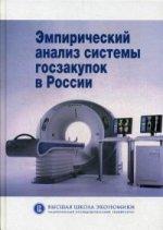Эмпирический анализ системы госзакупок в России