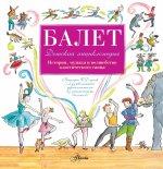 Балет. История, музыка и волш. классич. танца +CD