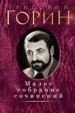 Горин Г. Малое собрание сочинений