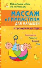 Массаж и гимнастика для малышей от рождения до год