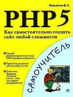 PHP 5. Как самостоятельно создать сайт любой сложности