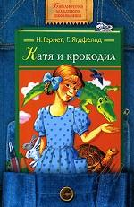Катя и крокодил. Повесть. 7-е издание