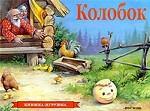 Обложка книги Колобок. Книжка-панорамка