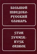 Большой шведско-русский словарь. 8-е издание