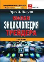 Эрик нейман малая энциклопедия трейдера