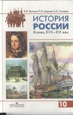 История России, конец XVII-XIX век. Часть 2: учебник, 10 класс