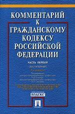 Постатейный комментарий к Гражданскому кодексу РФ. Часть 1