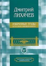 Избранные труды по русской и мировой культуре