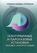 Газотурбинные и парогазовые установки тепловых электростанций. 2-е издание