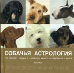 Собачья астрология. Звезды о характере вашего четвероногого друга