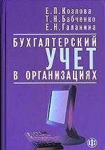 Бухгалтерский учет в организациях