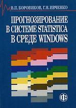 Прогнозирование в системе STATISTICA в среде Windows. Основы теории и интенсивная практика на компьютере. Учебное пособие