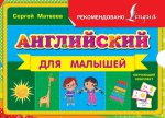 Английский для малышей (коробка)