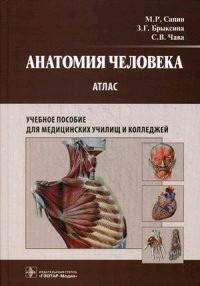 Анатомия человека. Атлас д/мед.училищ и колледжей