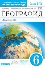 География. Землеведение. 6 класс. Рабочая тетрадь к учебнику О. А. Климановой, В. В. Климанова, Э. В. Ким