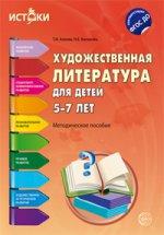 Художественная литература для детей 5-7л ФГОС
