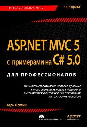 ASP .NET MVC 5 с примерами на C# 5.0 для профессионалов