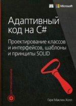 Адаптивный код на C#: проектирование классов и интерфейсов, шаблоны и принципы SOLID