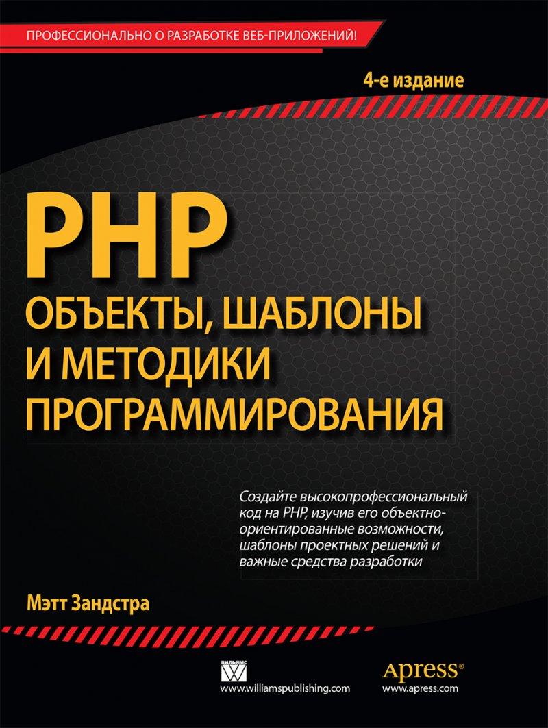 РНР. Объекты, шаблоны и методики программирования, 4-е издание