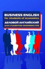 Business English for students of economics = Деловой английский для студентов-экономистов