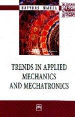 Trends in Applied Mechanics and Mechatronics. В 10-и томах. Том 1: Сборник научно-методических статей