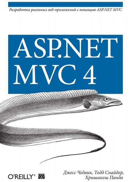 ASP.NET MVC 4. Разработка реальных веб-приложений с помощью ASP.NET MVC