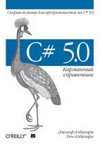 C# 5.0. Карманный справочник