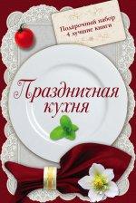 Праздничная кухня. Подарочный набор (комплект из 4 книг)